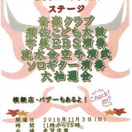 令和元年「のぞみ祭り」ボランティア募集のお知らせ!